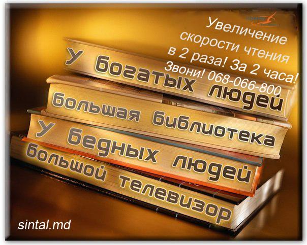 Эйнштейн! X-treem reading. Увеличение скорости чтения за 2 часа в 2 раза!