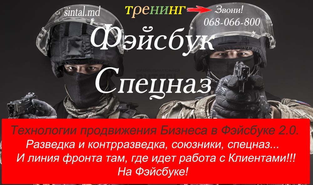 FB specnazSA1