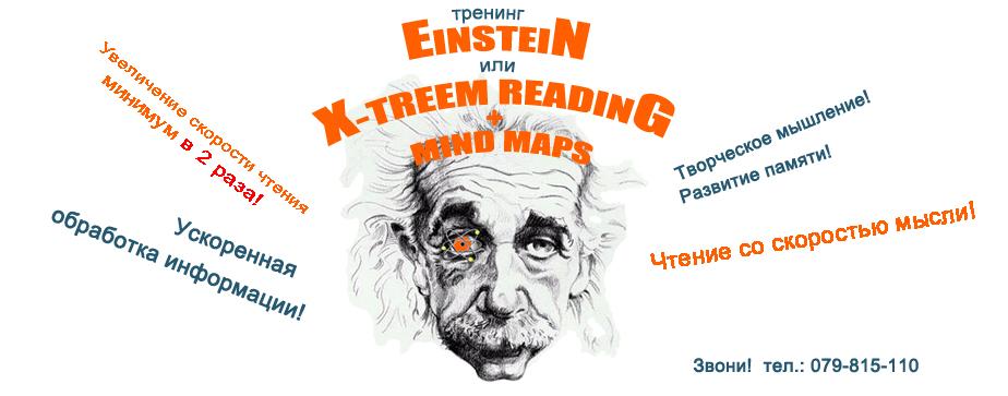 Эйнштейн X-treem reading!