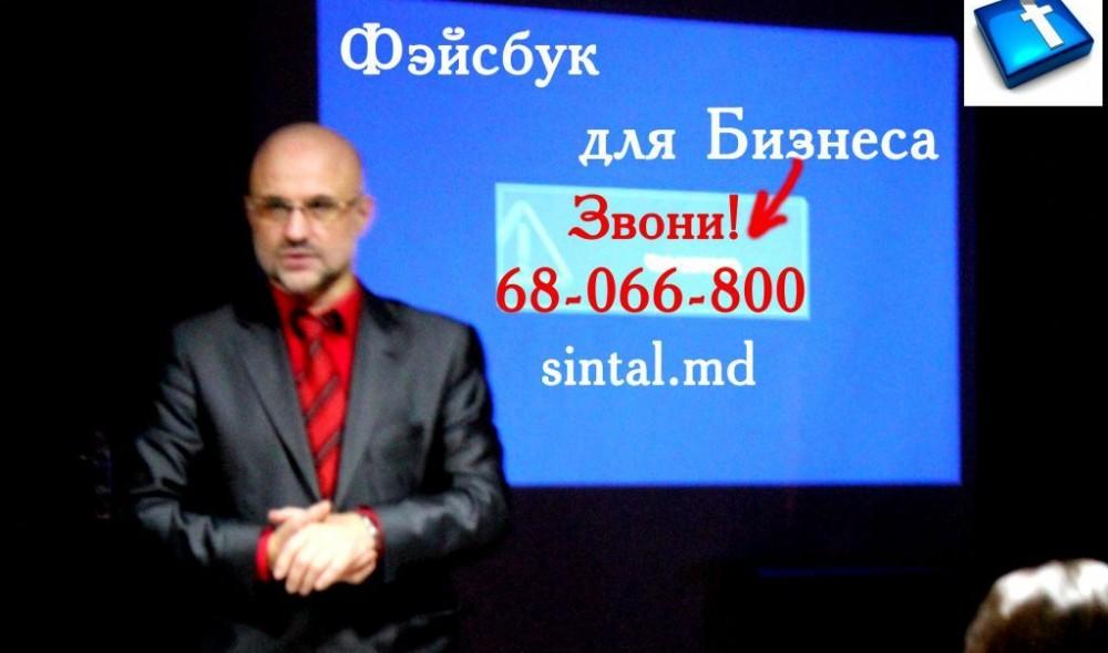 Фэйсбук для бизнеса