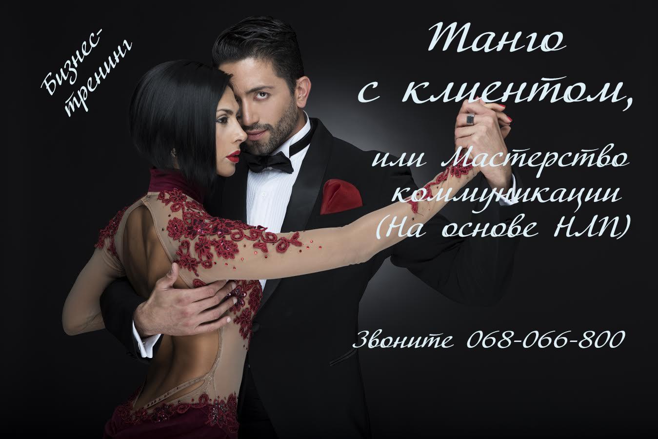 Танго с клиентом или как понравиться Клиенту?