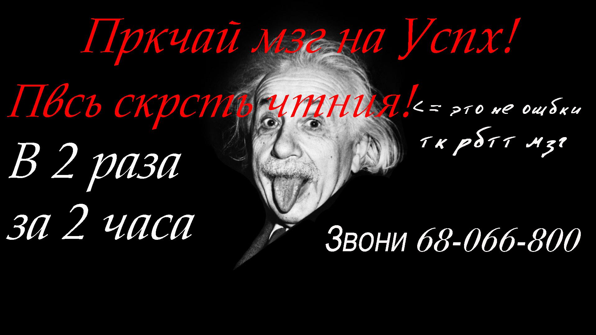 Эйнштейн X-treem reading.Увеличение скорости чтения в 2 раза за 2 часа
