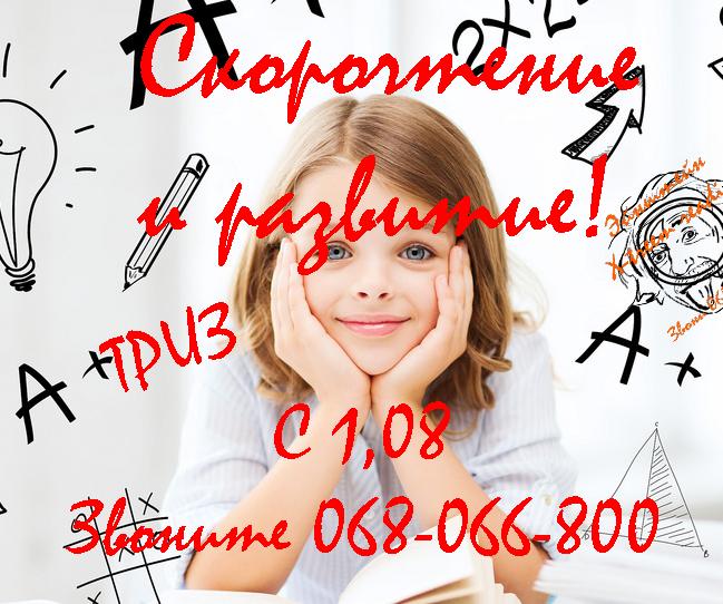 Развитие детей на основе ТРИЗ