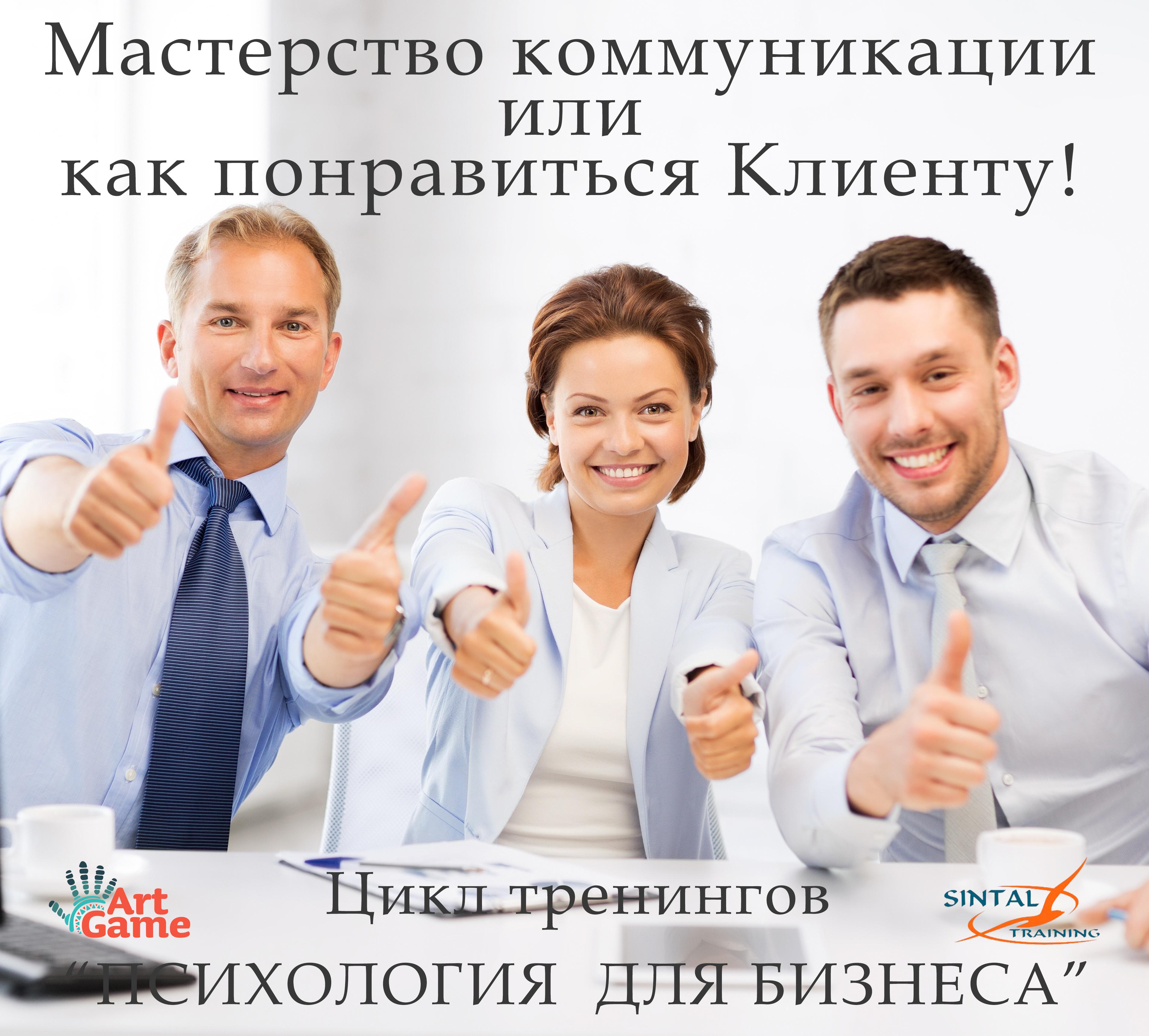 Мастерство общения в бизнесе или как понравиться Клиенту!