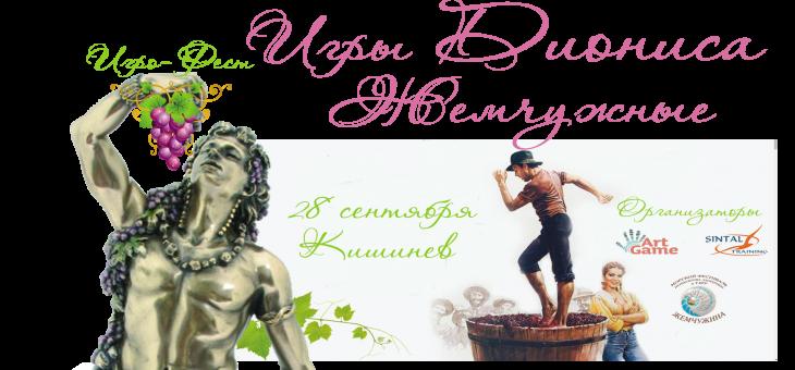 🍇🎲Игро-фест «Жемчужные Игры Диониса».  26 сентября 2020 г. Кишинев🍇🎲