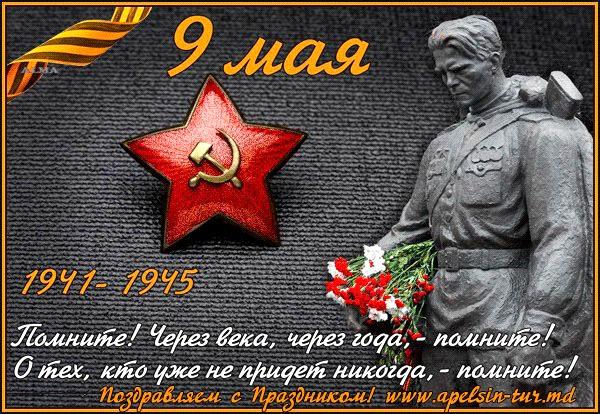 С Праздником Победы!!!