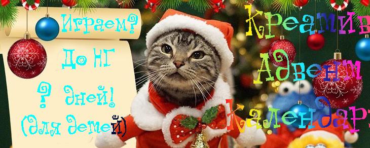 🌲Креатив-Адвент-Календарь! Игры! Квесты! Дед Мороз!