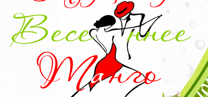 🌺🌷💖 Благо-Фест Психологии и Здоровья «Весеннее Танго». 22 марта