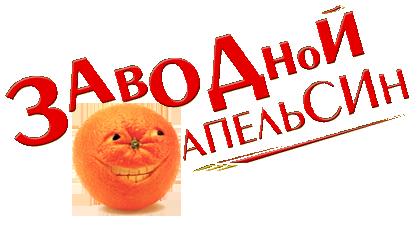 Тренинг-Завод «Заводной Апельсин»